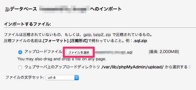 「ファイルを選択」をクリックしてバックアップファイルを選択