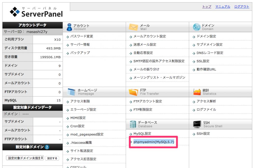 「データベース」→「phpmyadmin(MySQL5.7)」をクリック