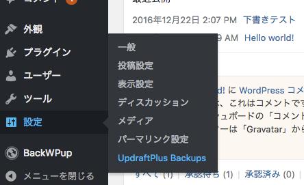 管理画面左メニューから「設定」→「UpdraftPlus Backup」をクリック
