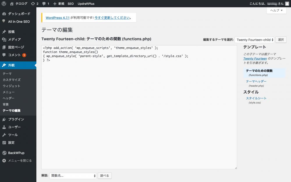 「外観」→「テーマの編集」→「functions.php」をクリック