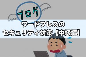ワードプレスのセキュリティ対策【中級編】