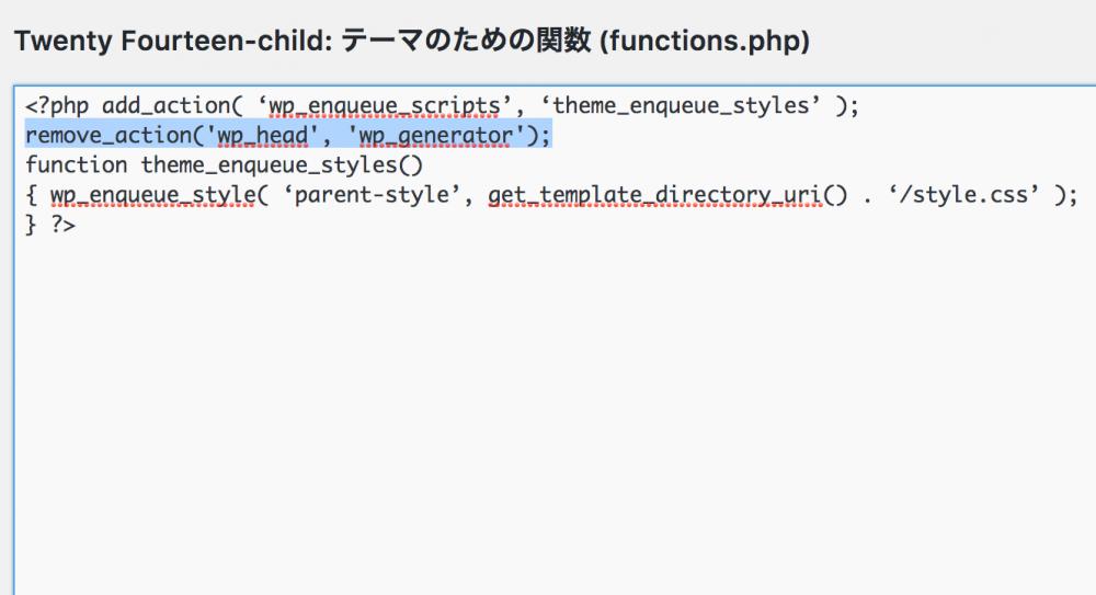 一文を加えたfunctions.php