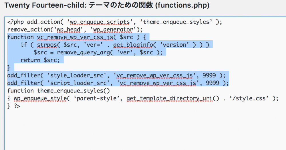 functions.phpの編集後