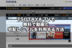 TSUTAYA TVで無料で動画と宅配レンタルを利用する方法