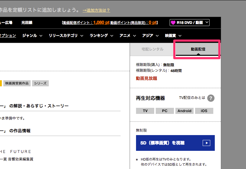 TSUTAYA TVの動画ページ