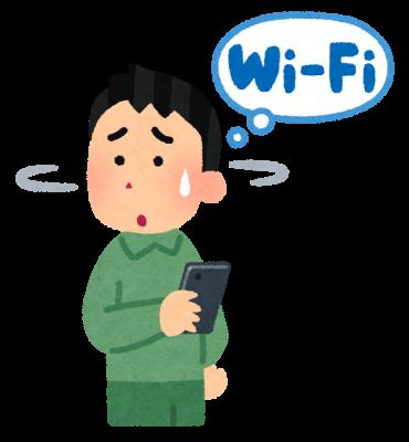Wi-fi無いよ〜