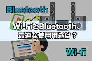 Wi-FiとBluetooth、最適な使用用途は?