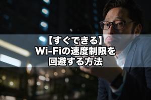 【すぐできる】Wi-Fiの速度制限を回避する方法