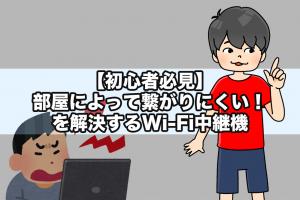 【初心者必見】部屋によって繋がりにくい!を解決するWi-Fi中継機