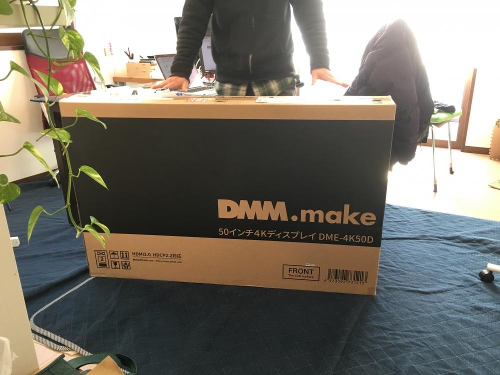 DMM4Kディスプレイの箱