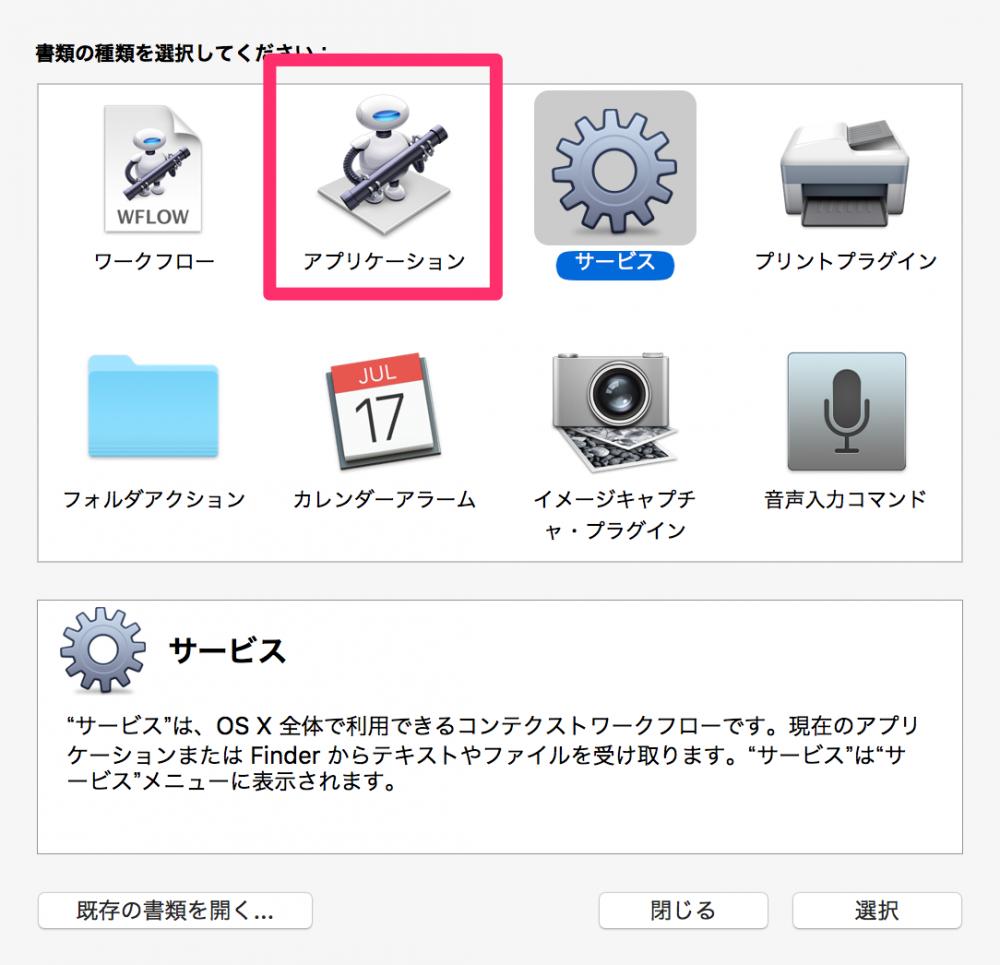 「アプリケーション」をクリック