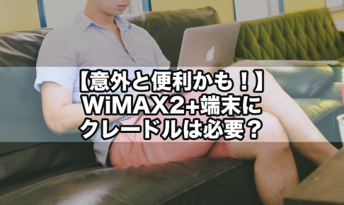 【意外と便利かも!】WiMAX2+端末にクレードルは必要?