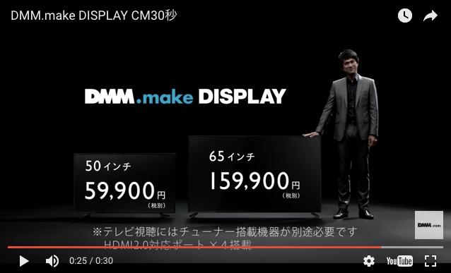 dmm4kディスプレイ価格