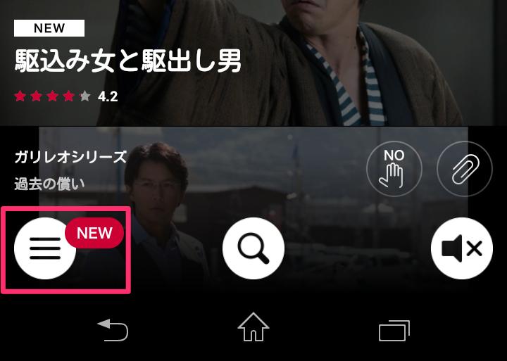 dTVアプリの左下
