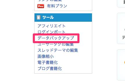 管理画面左メニューから「ツール」→「データバックアップ」をクリック