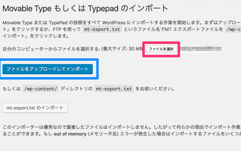 「ファイルを選択」→「ファイルをアップロードしてインポート」をクリック