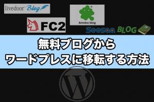 無料ブログからワードプレスに移転する方法