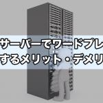 自宅サーバーでワードプレスを運営するメリット・デメリット