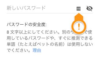 LastPassのアイコンをクリック