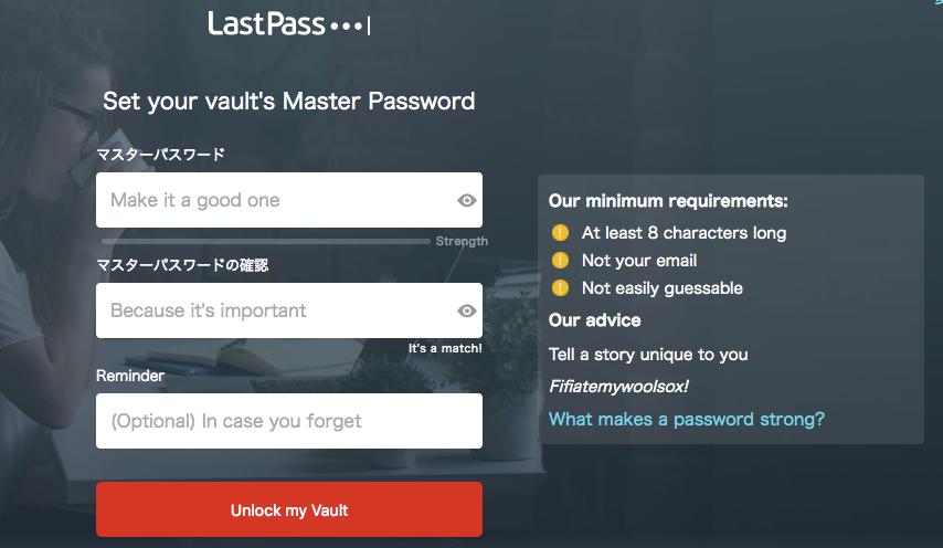LastPassのパスワード設定