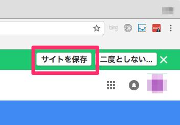 「サイトを保存」をクリック