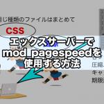 エックスサーバーでmod_pagespeedを使用する方法
