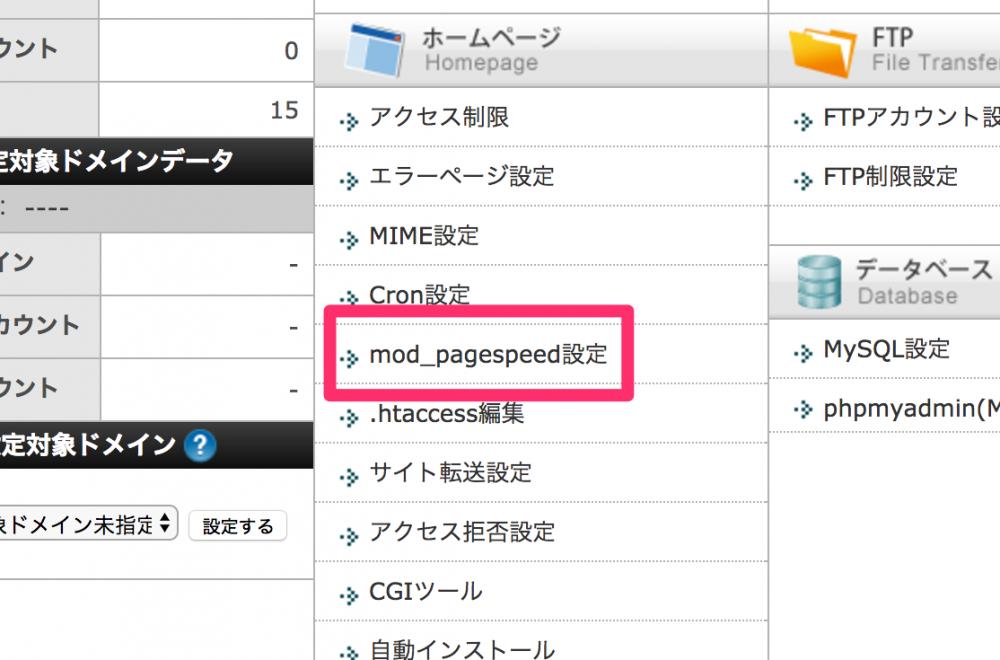 「ホームページ」→「mod_pagespeed設定」をクリック