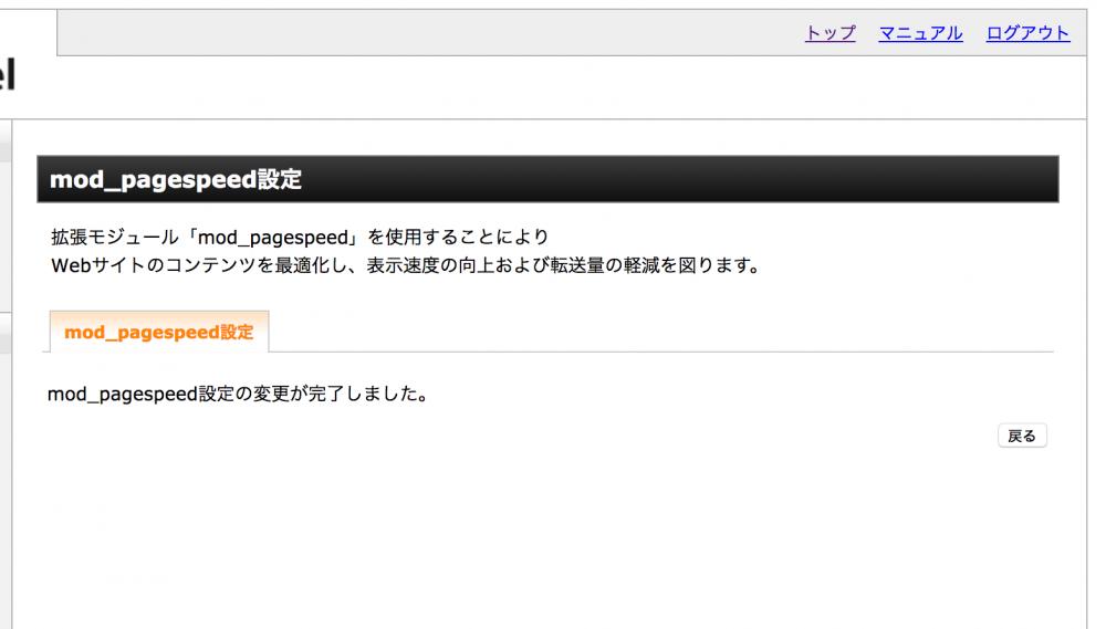 mod_pagespeed設定完了