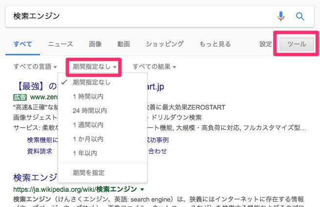 「ツール」→「期間指定なし」をクリック