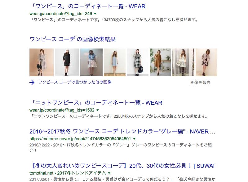 「ワンピース コーデ」で検索