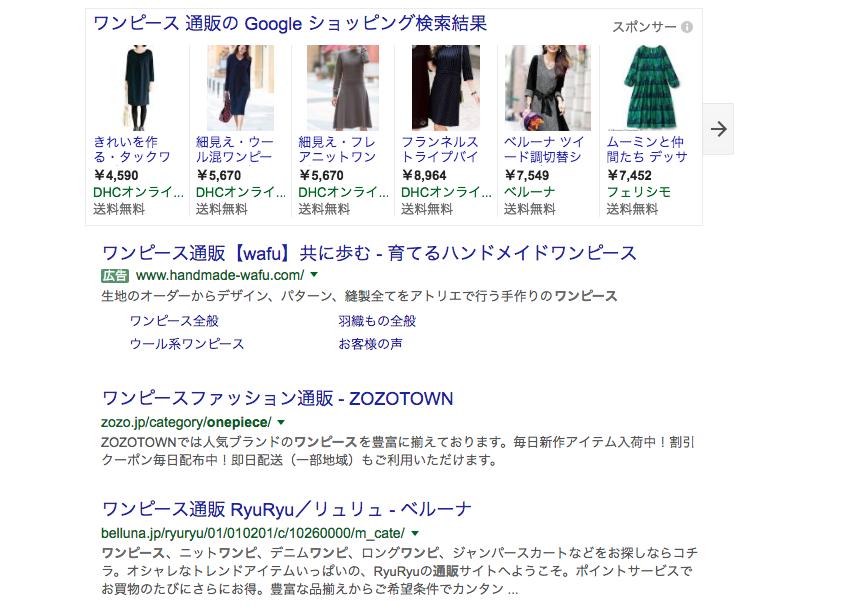 「ワンピース 通販」と検索