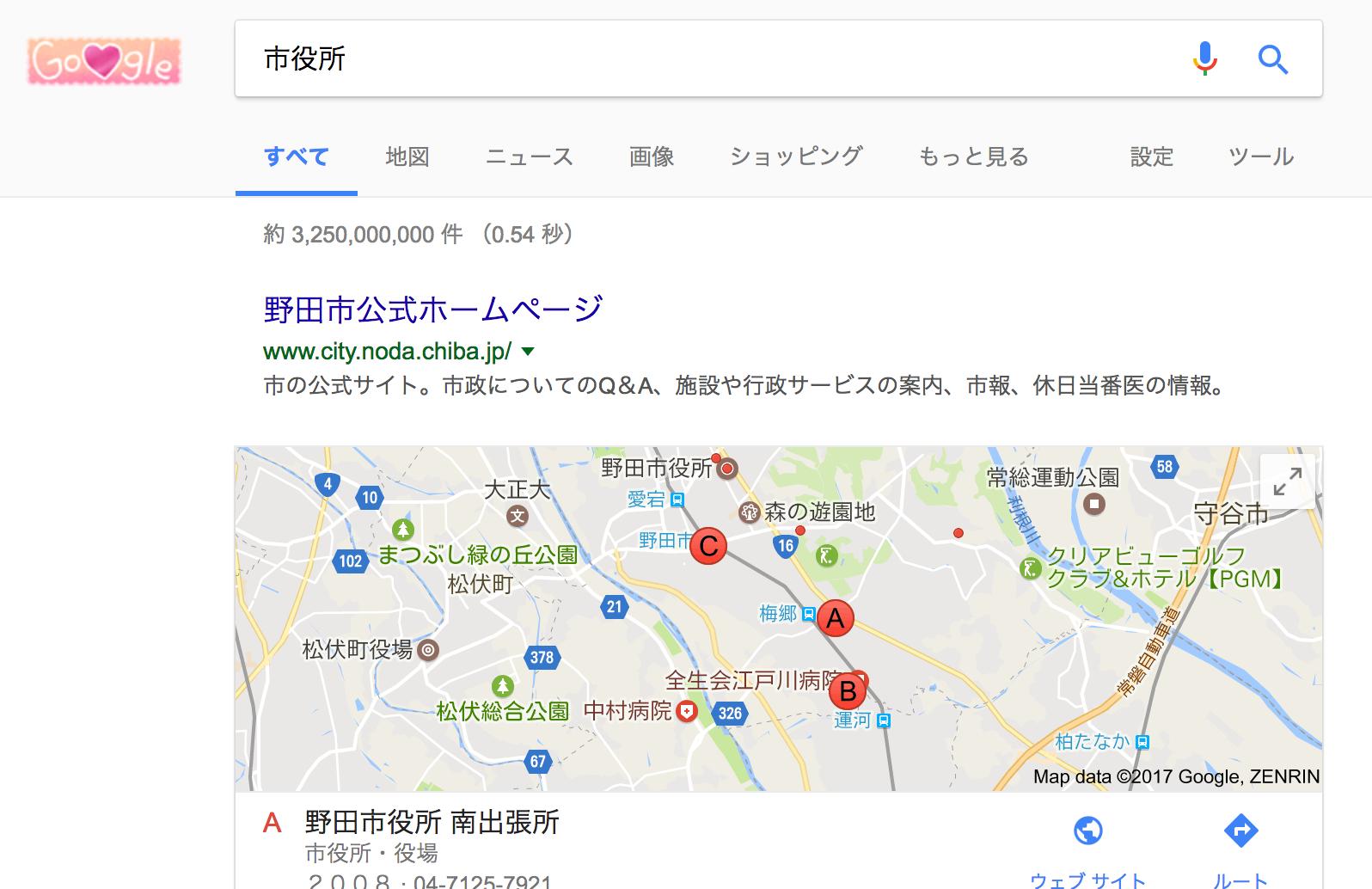 松田が「市役所」と検索した結果