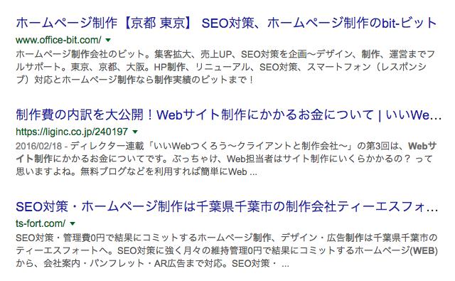 「ウェブサイト制作」と検索