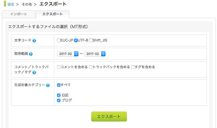 「UTF-8」にチェックを入れて「エクスポート」をクリック