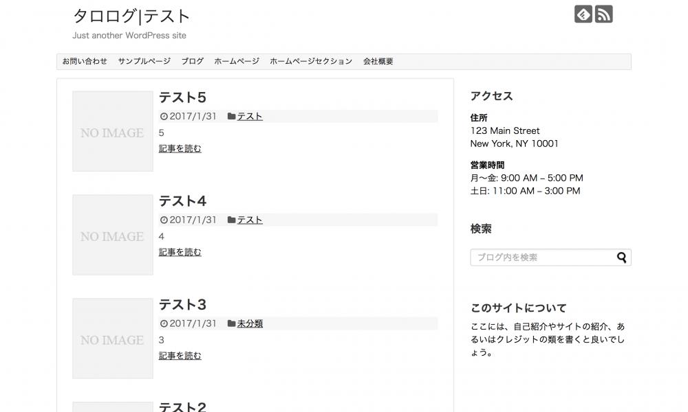 Simplicityを適用したサイト