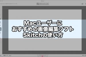 Macユーザーにおすすめの画像編集ソフトSkitchの使い方