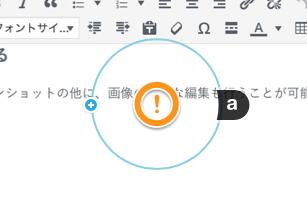 スタンプに矢印と文字を追加