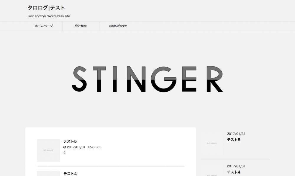 STINGERを適用したサイト