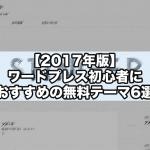 【2017年版】ワードプレス初心者におすすめの無料テーマ6選