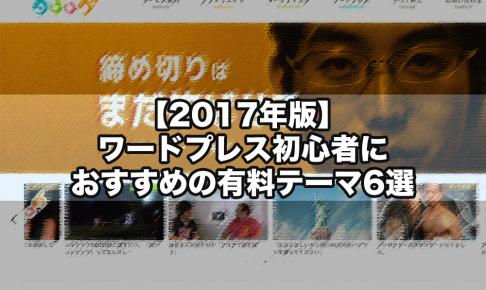 【2017年版】ワードプレス初心者におすすめの有料テーマ6選
