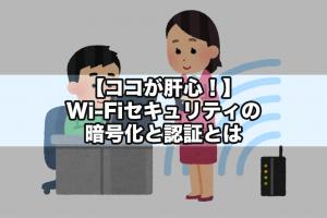 【ココが肝心!】Wi-Fiセキュリティの暗号化と認証とは