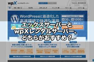 エックスサーバーとwpXレンタルサーバー、どちらがおすすめ?