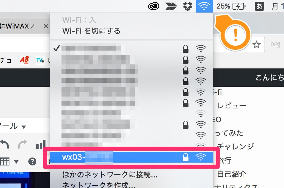 Wf-Fiを探す