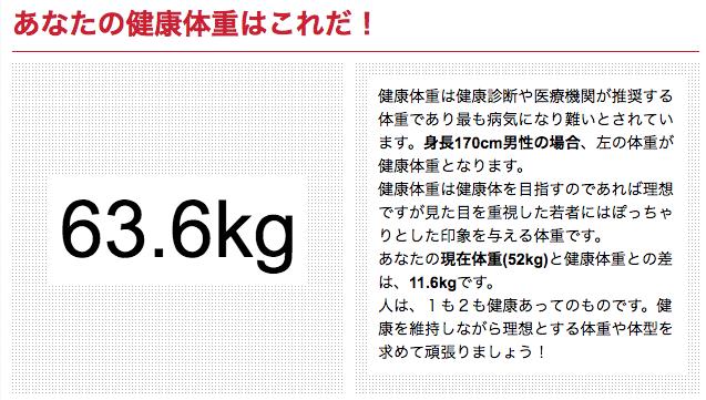 松田の適正体重