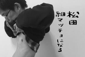 松田細マッチョになる