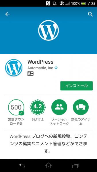 ワードプレスのPlayストア画面