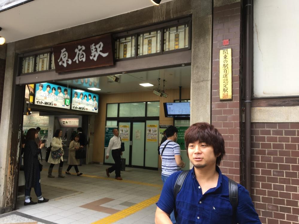 タロウ氏原宿駅にて