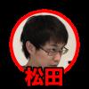 自宅での松田