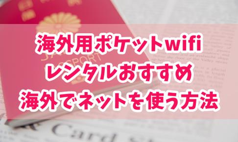海外用ポケットwifiレンタルおすすめ|海外でネットを使う方法