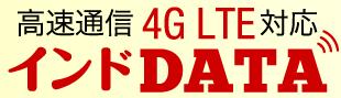 インド専用Wi-Fiルーターなら安定感抜群!最大手Airtelのインドデータ